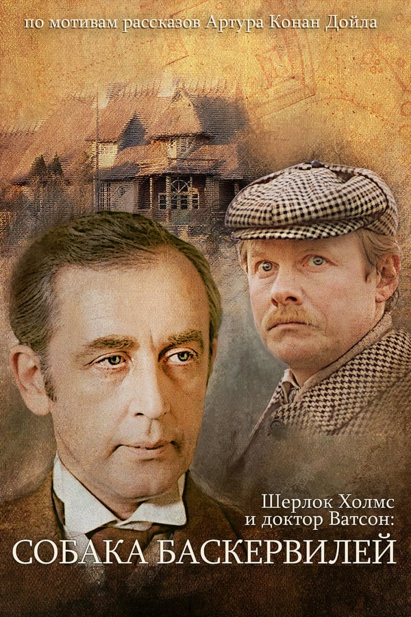 Cover of the movie The Adventures of Sherlock Holmes and Dr. Watson: The Hound of the Baskervilles, Part 1